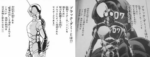 シン仮面ライダー3.png