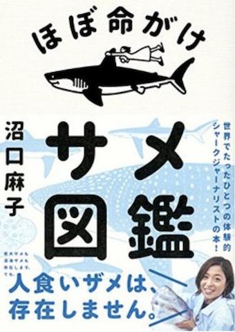 人食いザメ.png