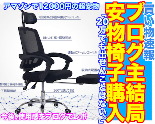 安物椅子.png