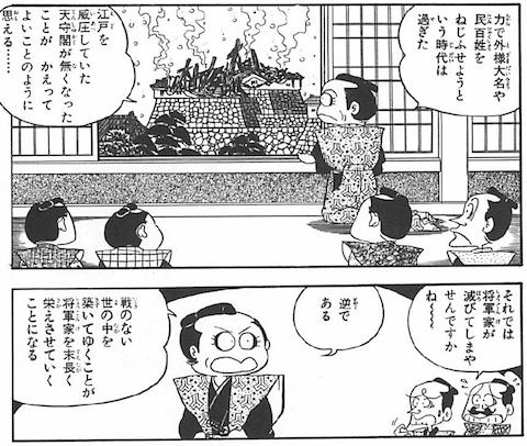 江戸城2.png
