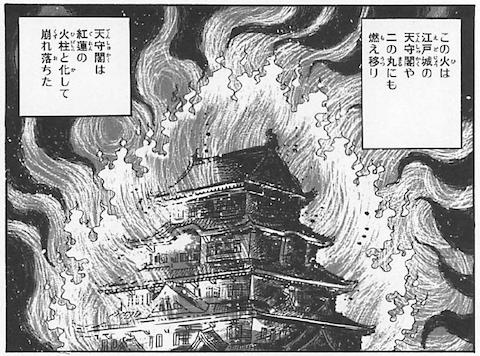 江戸城3.png