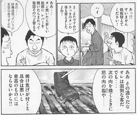 焼肉3.png