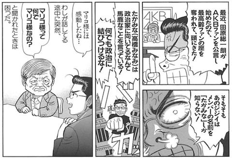 田原4.png