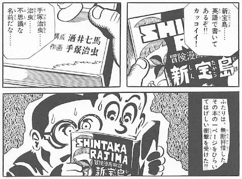 新 宝島 元 ネタ